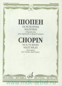 Ноктюрны. Мазурки : обработка для скрипки и фортепиано = Chopin Nocturnes Mazurkas : Arranged for Violin and Piano