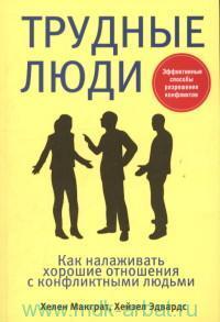 Трудные люди : как налаживать хорошие отношения с конфликтными людьми