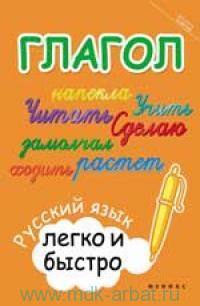 Глагол : русский язык легко и быстро