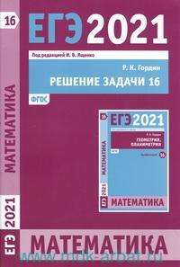 ЕГЭ 2021. Математика : Решение задачи 16 (профильный уровень)