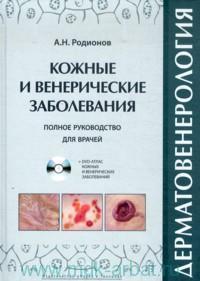 Дерматовенерология : полное руководство для врачей
