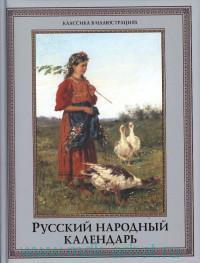 Русский народный календарь : пословицы, приметы, обычаи, обряды, имена