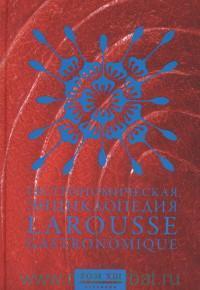 Гастрономическая энциклопедия Ларусс = LAROUSSE Gastronomique. В 15 т. Т.13