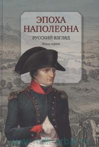 Эпоха Наполеона : русский взгляд. Кн.1