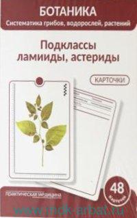 Ботаника. Систематика грибов, водорослей, растений : гербарные карточки. Блок 4. Подклассы ламииды, астериды : учебное пособие : 48 карточки
