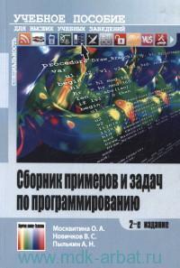 Сборник примеров и задач по программированию : учебное пособие для вузов