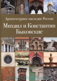 Михаил и Константин Быковские