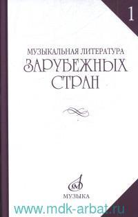 Музыкальная литература зарубежных стран : учебное пособие для музыкальных школ. Вып.1