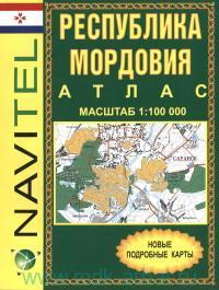 Республика Мордовия : атлас : М 1:100 000