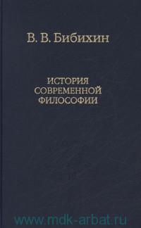 История современной философии (единство философской мысли)