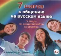 7 шагов к общению на русском языке : пособие для изучающих русский язык как иностранный : уровень A2