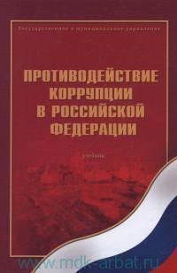 Противодействие коррупции в Российской Федерации : учебник