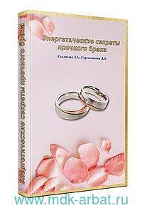 Энергетические секреты прочного брака