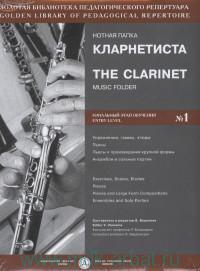 Нотная папка кларнетиста №1 : Начальный этап обучения : упражнения, гаммы, этюды, пьесы и произведения крупной формы, ансамбли и сольные партии