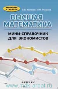 Высшая математика : мини-справочник для экономистов : учебное пособие