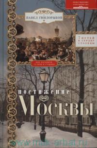 Постижение Москвы. Семь путей к сердцу столицы. Как москвичи гуляли в старину