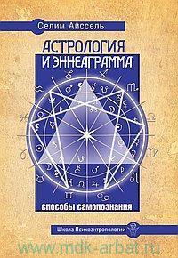 Астрология и эннеаграмма : способы самопознания