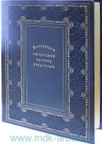 Коллекция афоризмов русских писателей