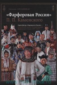 """""""Фарфоровая Россия"""" П. П. Каменского, 1907-1917"""