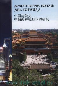 Архитектура Китая : два взгляда