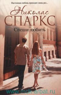 Спеши любить : роман