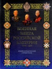 Военная элита Российской империи. 1700-1917 : энциклопедический справочник