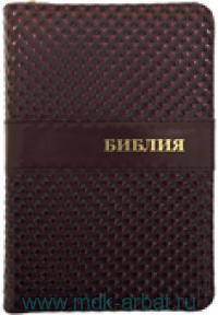 Библия : Книги Священного Писания Ветхого и Нового Завета (канонические)