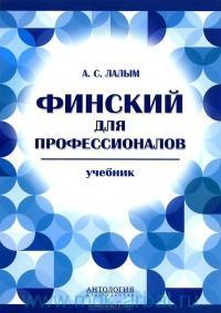Финский для профессионалов : учебник