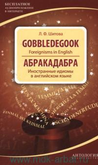 Gobbledegook : Foreignisms in English = Абракадабра : Иностранные идиомы в английском языке