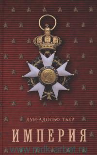 История консульства и империи. Кн.2. Империя. В 4 т. Т.3
