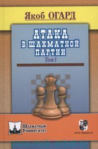 Атака в шахматной партии. Т.1