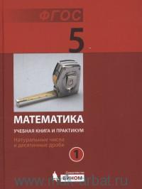 Математика : учебная книга и практикум для 5-го класса. В 2 ч. Ч.1. Натуральные числа и десятичные дроби (ФГОС)