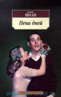 Пена дней : роман