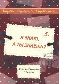Я знаю. А ты знаешь? : учебное пособие по русскому языку как иностранному