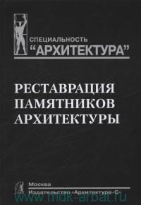 Реставрация памятников архитектуры : учебное пособие для вузов
