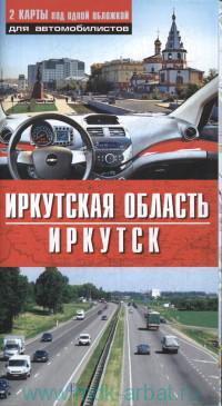 Иркутская область. Иркутск : 2 карты под одной обложкой для автомобилистов