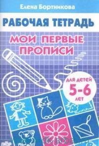 Мои первые прописи : тетрадь для занятий с детьми 5-6 лет