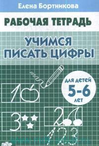 Учимся писать цифры : тетрадь для детей 5-6 лет