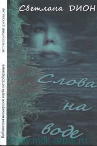 Слова на воде : сборник избранных стихотворений и прозы 1998-2013