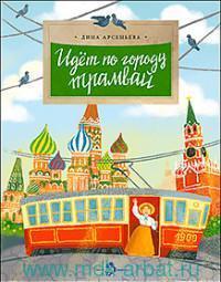 Идет по городу трамвай