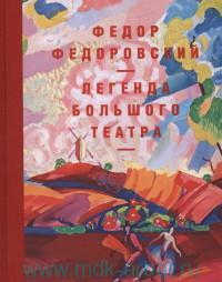 Федор Федоровский. Легенда Большого театра