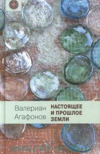 Настоящее и прошлое Земли : Общедоступная геология и минералогия