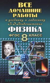 Все домашние работы к учебнику и задачнику Л. Э. Генденштейна : Физика : 8-й класс (ФГОС)