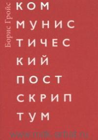 Коммунистический постскриптум