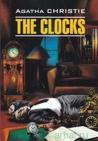 The Clocks = Часы : книга для чтения на английском языке