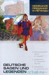 Deutsche Sagen und Legenden = Немецкие предания и легенды : книга для чтения на немецком языке