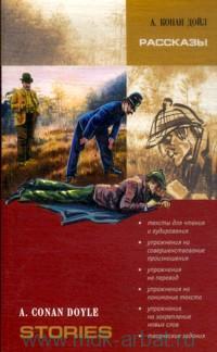 Рассказы = Stories : книга для чтения на английском языке