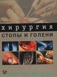 Хирургия стопы и голени : практическое руководство
