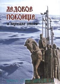 Ледовое побоище в зеркале эпохи : сборник научных работ, посвященных 770-летию битвы на Чудском озере