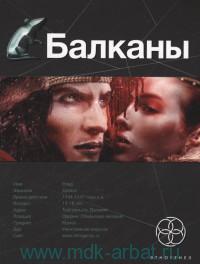 Балканы. Кн.1. Дракула : фантастический роман
